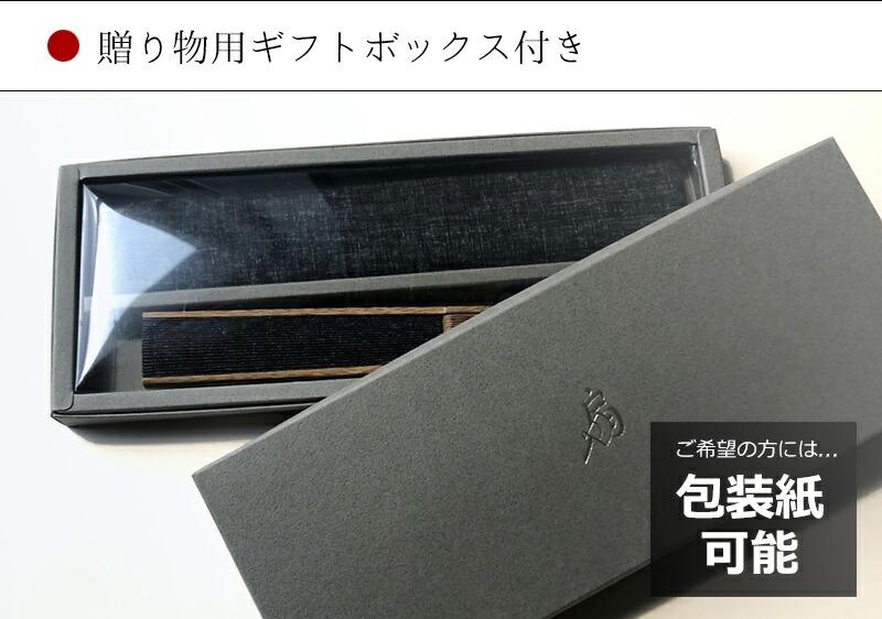 贈り物に最適な専用ギフトボックスに、扇子と扇子袋を入れてお届けします。ご希望の場合包装紙ラッピングも承っております。