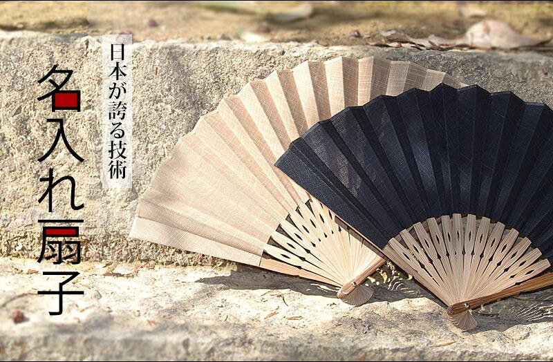 日本が誇る扇子に名入れ出来る雑貨屋のリコルドが無料名入れサービスいたします