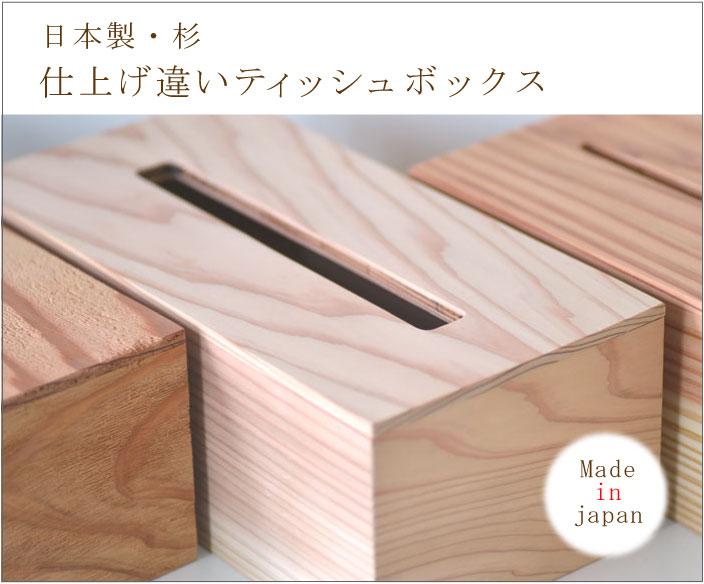 杉製のティッシュボックス