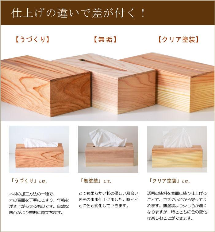 木製のティッシュケースはぬくもりがありお洒落