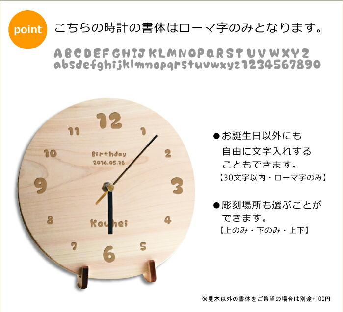 木製時計にはローマ字しか彫刻できないという注意書き説明画像