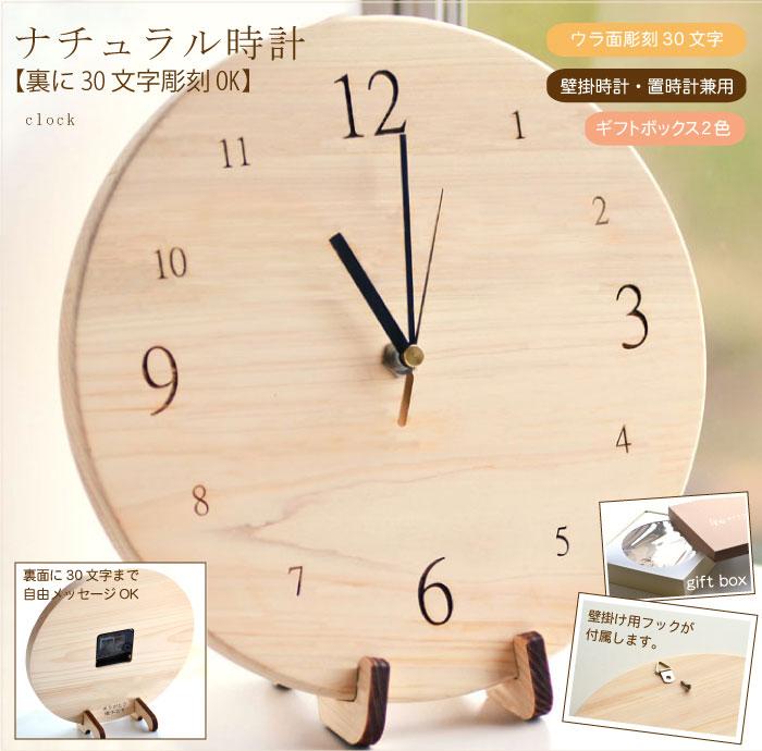 感謝の気持ちが伝わる世界に一つだけのオリジナル木製時計 ナチュラルタイプ