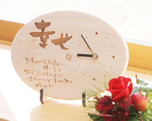 幸せの大きな文字が描かれた、木の温もり溢れるリコルドオリジナル時計