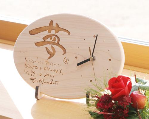 作家文字が描く大きな夢の文字とポエムが映える木製オリジナル時計