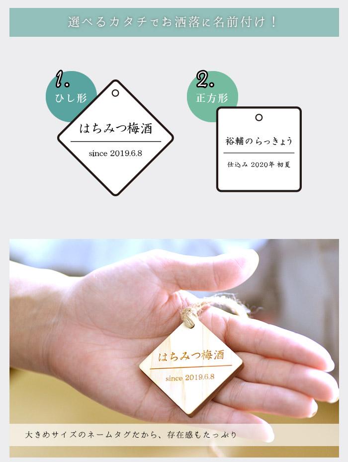 形状は選べる2種類。ダイアモンドのようなひし型と、シンプルな正方形のいずれかからお選びください