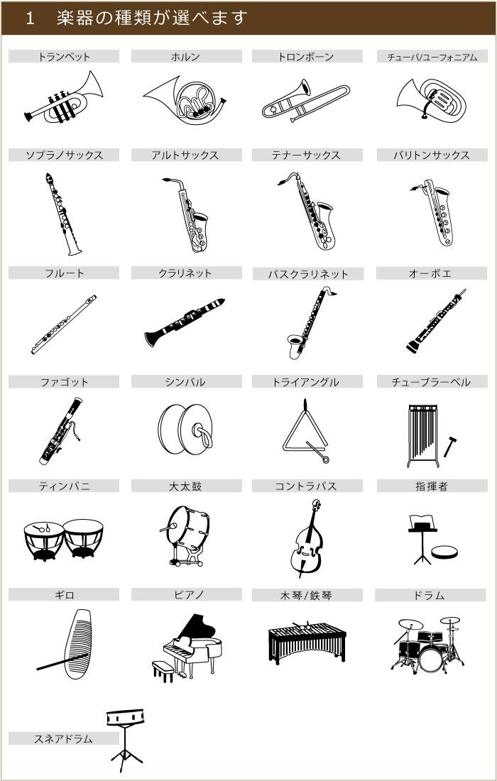 ひのきのキーホルダーに楽器のイラストと名前を入れることができ楽器の種類を選べる画像 全20種類