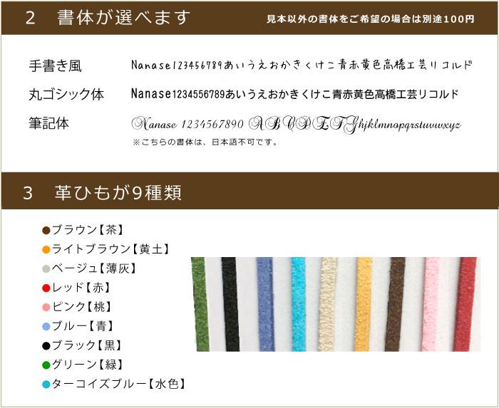 書体が3種類から選べるのと革紐の色が6色から選べるキーホルダーの画像