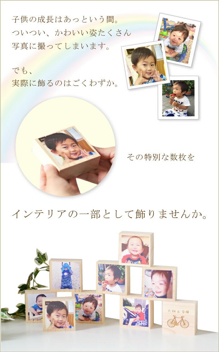 子供の写真を木にプリントできるブロック