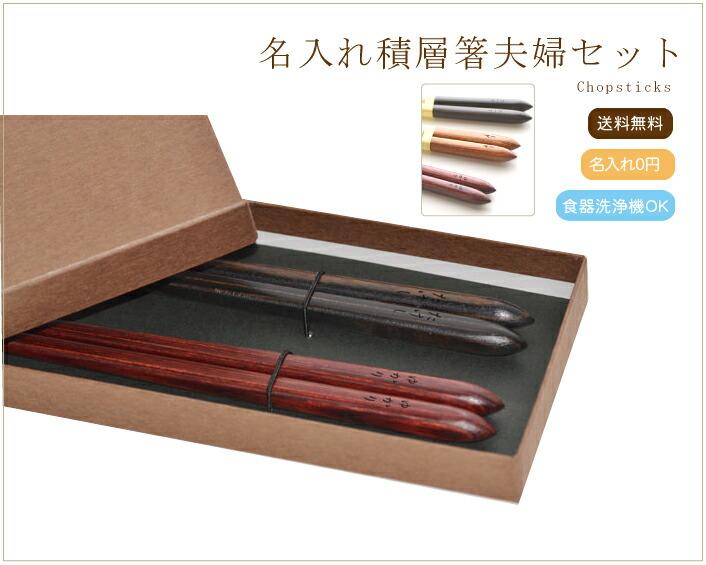 送料無料で選べる3色カラーの積層箸夫婦セットメイン画像