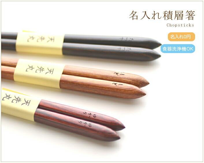 国産の品質が良い素材を使用した本格名入れ箸