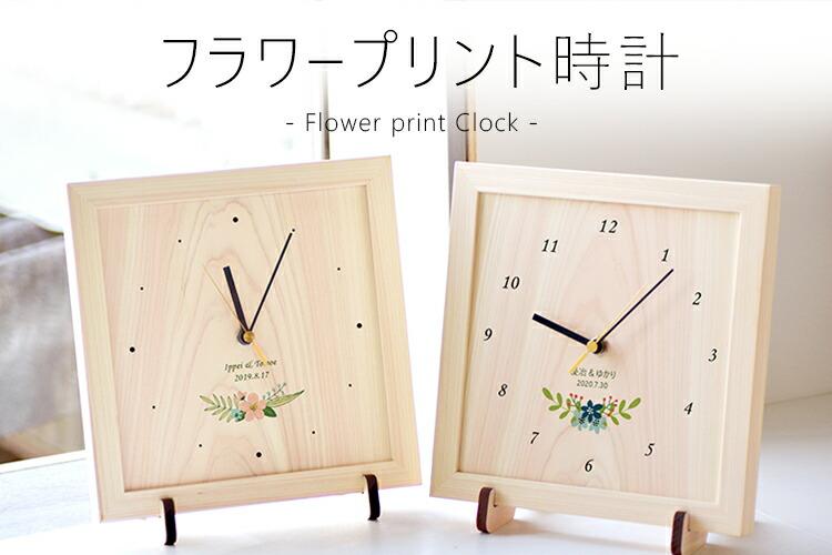 結婚祝いや記念日のギフトに最適な、おしゃれなフラワープリント時計