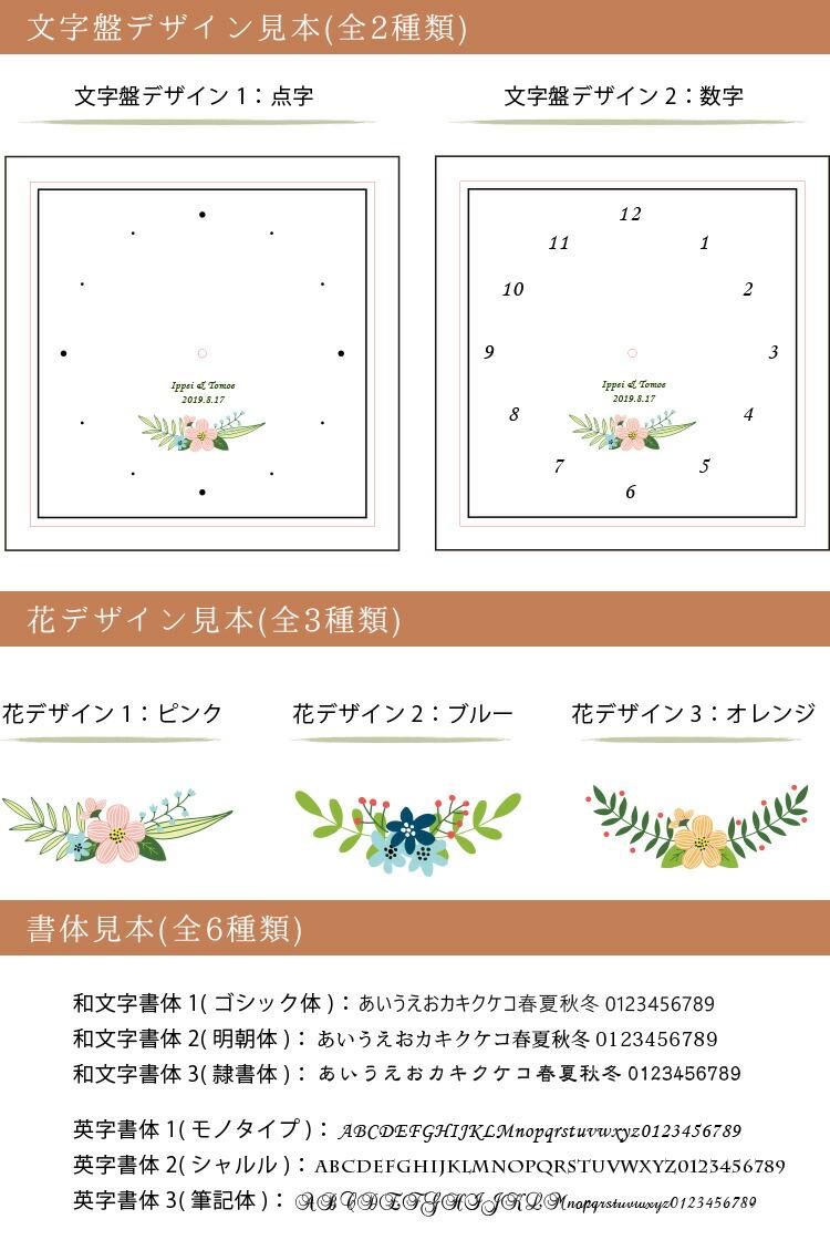 文字盤、花デザイン、書体、それぞれの見本画像