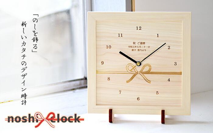 ユニークな熨斗デザインの名入れ時計スクエアタイプ