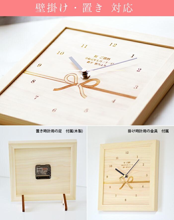 置き時計・掛け時計どちらでも利用可能。木製足置き2点付属します。