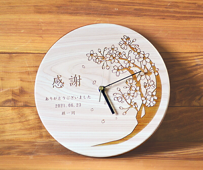 檜製の時計に自由文字がお入れできます