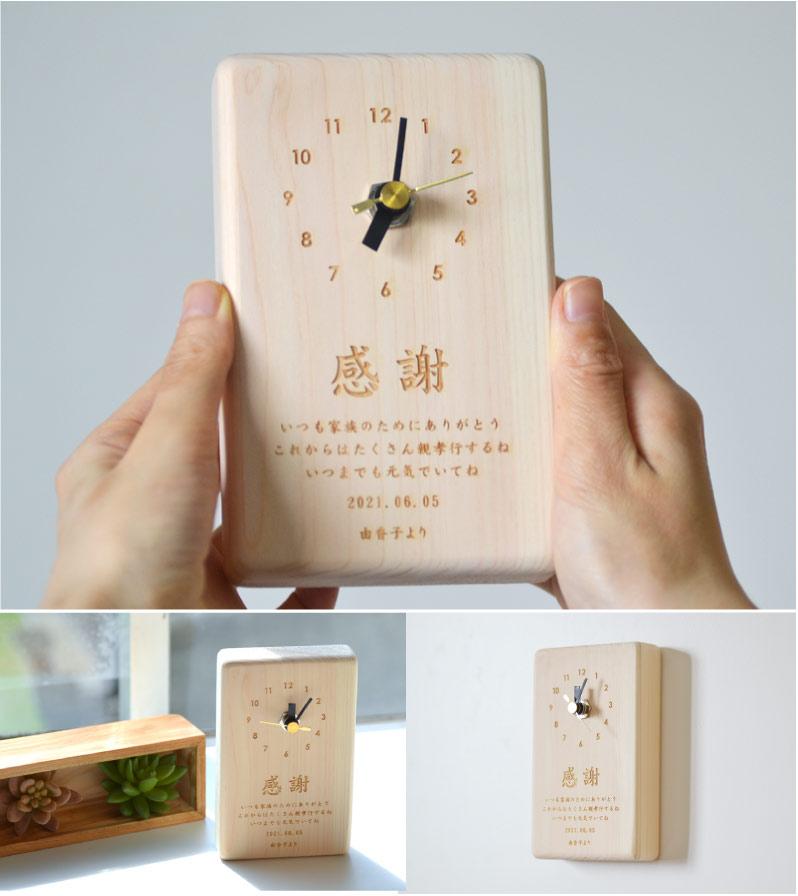 ひのき時計のイメージ画像