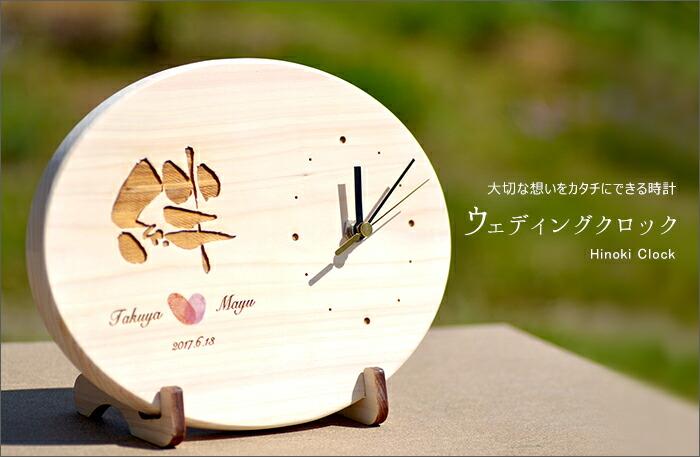手間隙掛けて一つずつ作った木製時計に、丹念にメッセージ入れを施して完成するオリジナルな仕上がり