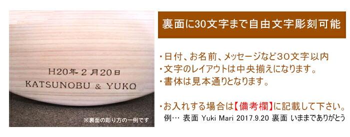 裏面に自由メッセージが入ります。30文字以内となります。30文字以上の場合は別途+1,000円発生いたします。
