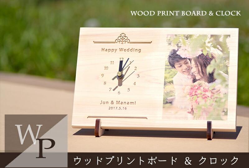 フォトプリント印刷をヒノキにいたします。ウッドプリントボード&クロック