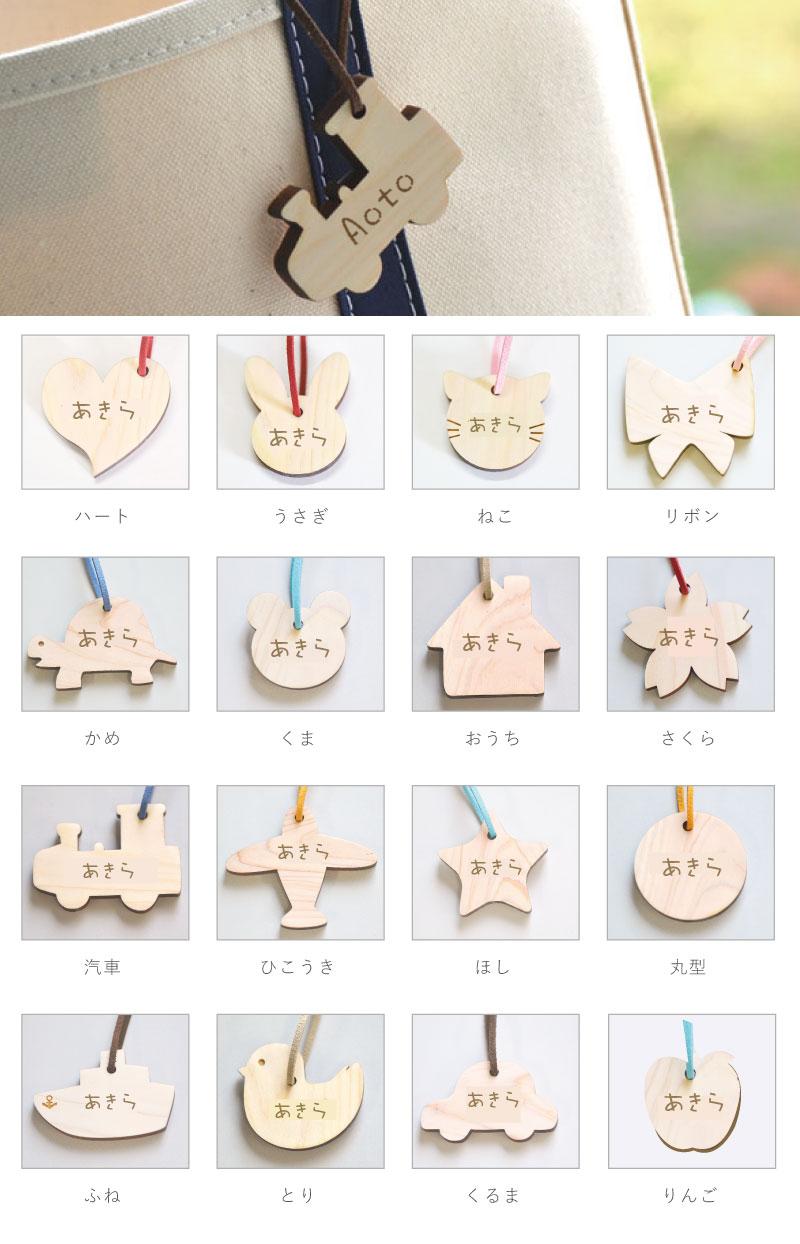 檜製のキーホルダー種類の画像