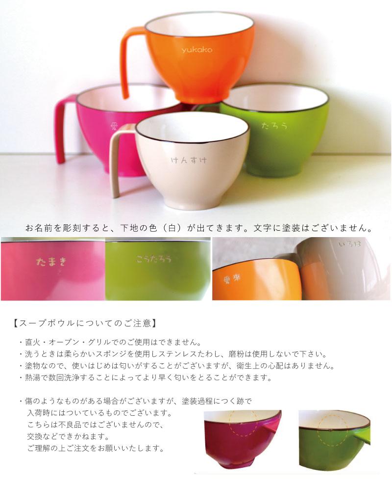 スープボウルの色種類の画像