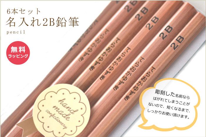 名前入りの鉛筆