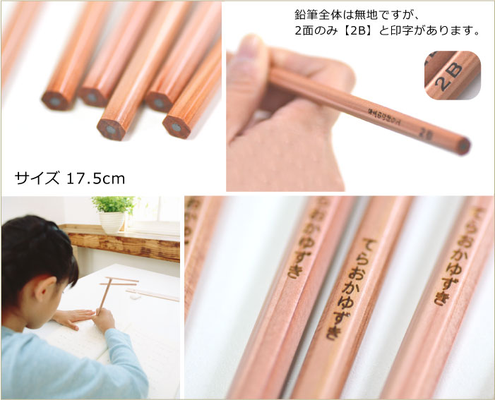 名入れ鉛筆を使っている画像