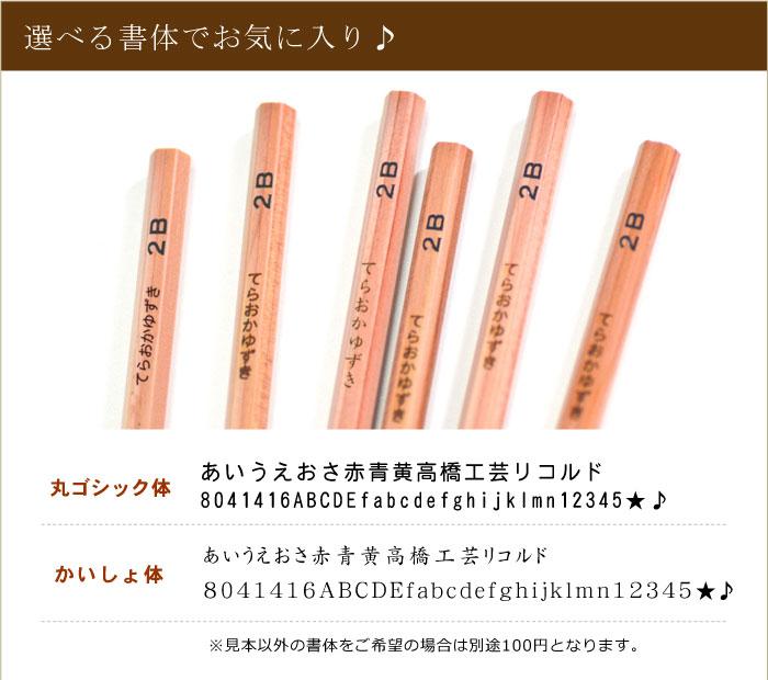 名入れできる書体が2種類から選べる鉛筆