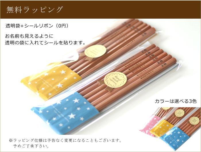 無料ラッピングでかわいくプレゼントできる鉛筆