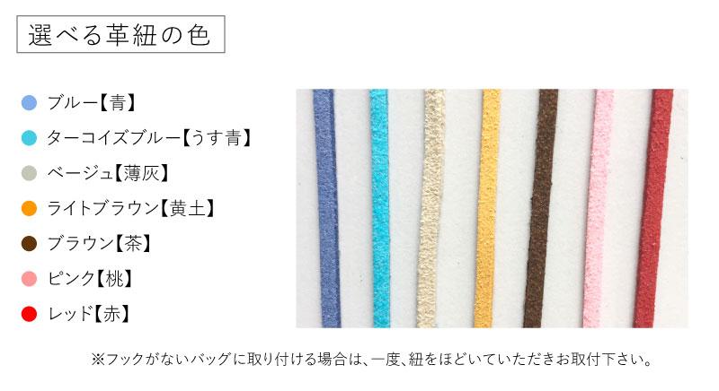 選べる皮紐カラー、ライトブラウン、ブラウン、ベージュ、ブルー、ピンク、レッドの6色