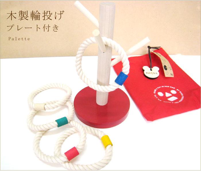 日本製の輪投げは飾っていてもおしゃれなカラフルデザイン