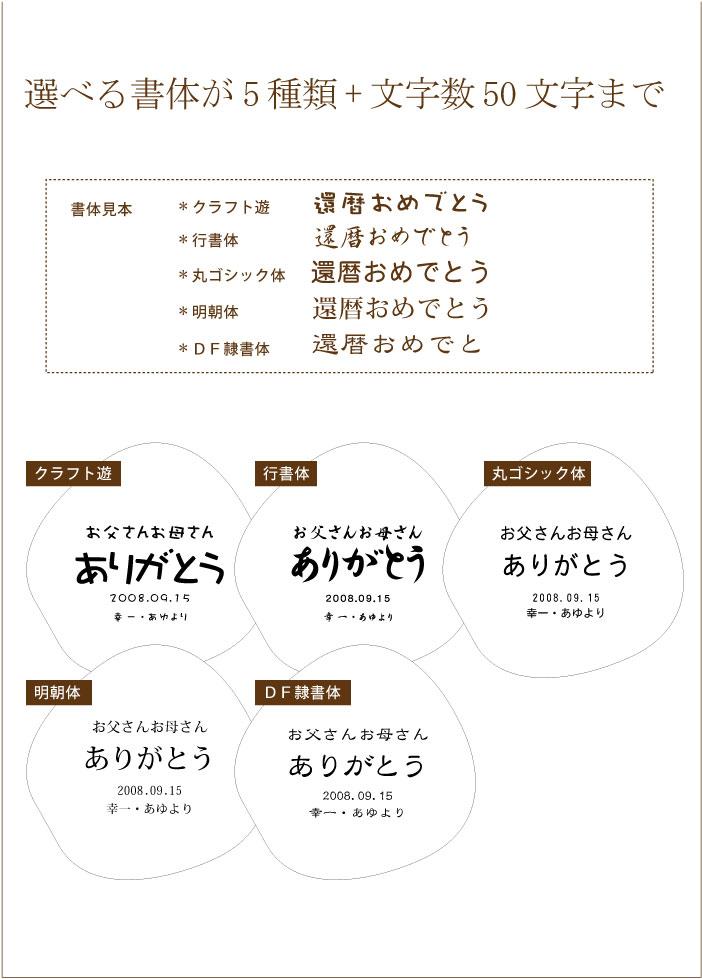 選べる書体が5種類。手書き風クラフト遊書体、筆文字のような行書体、シンプルな丸ゴシック体、スタイリッシュな明朝体、ハンコのような隷書体
