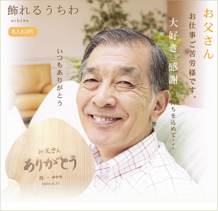 お父さんが名入れ出来る雑貨屋リコルドの木製うちわを手で仰いでいる写真画像