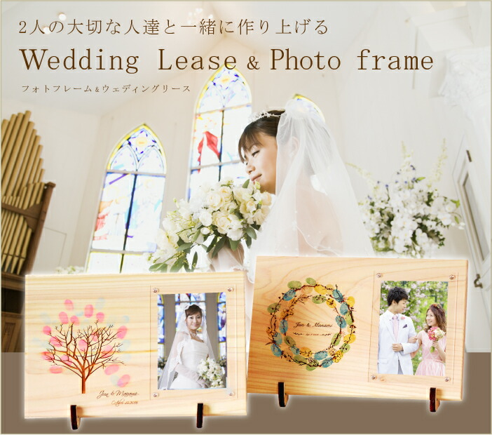 ヒノキのフォトフレームにウェディングリース、ウェディングツリーが飾ってある画像