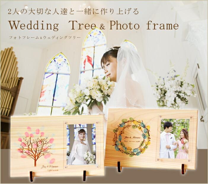 ヒノキのフォトフレームにウェディングツリーが2個飾ってある画像
