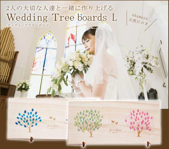 ヒノキの板にウェディングツリーが2個飾ってある画像