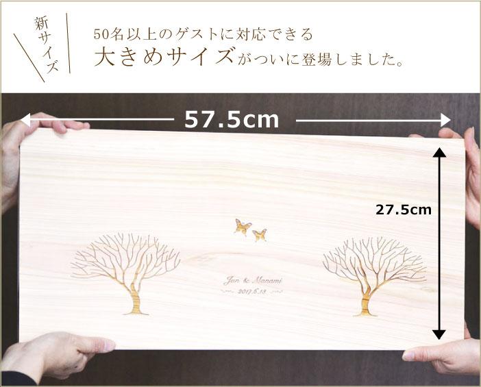木製のウェディングツリーの大き目サイズの登場の画像