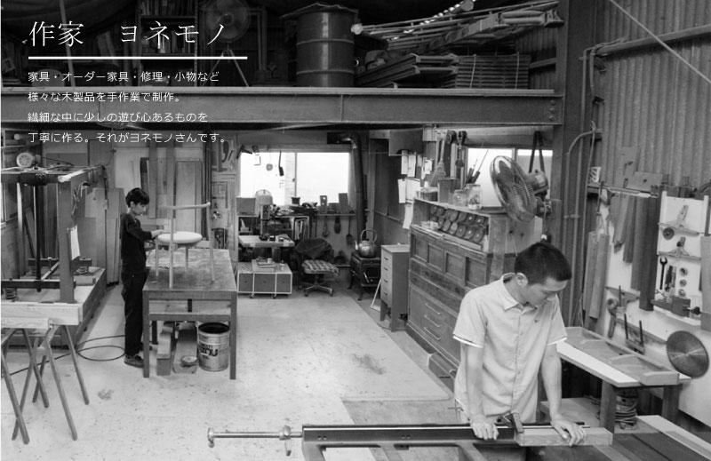 岡山県の木工作家ヨネモノについて