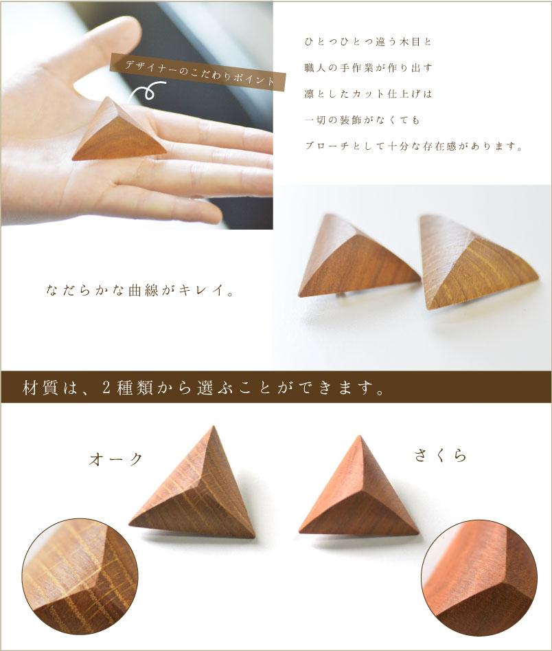木製ブローチの素材は2種類ある