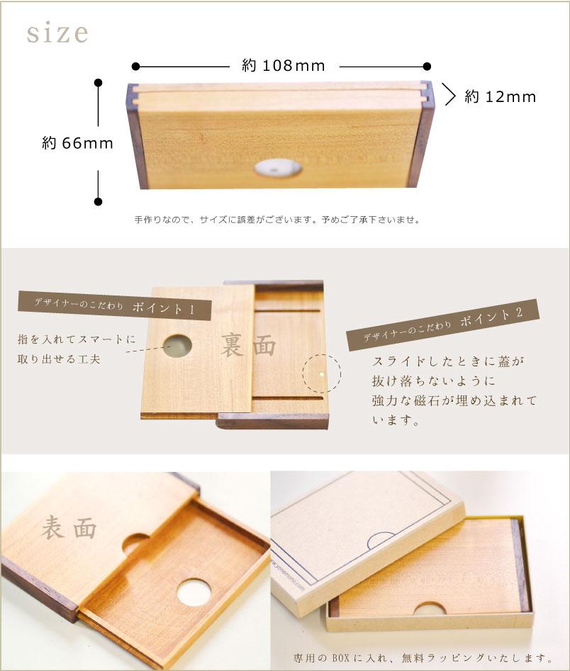 木製名刺ケースの詳細