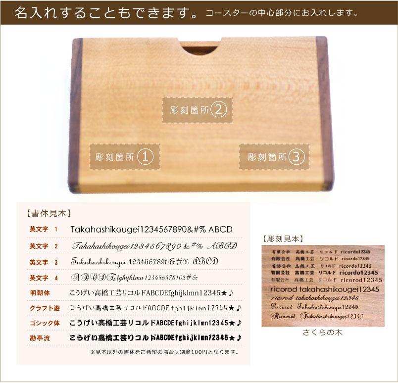 名刺入れが木製なので名入れができます