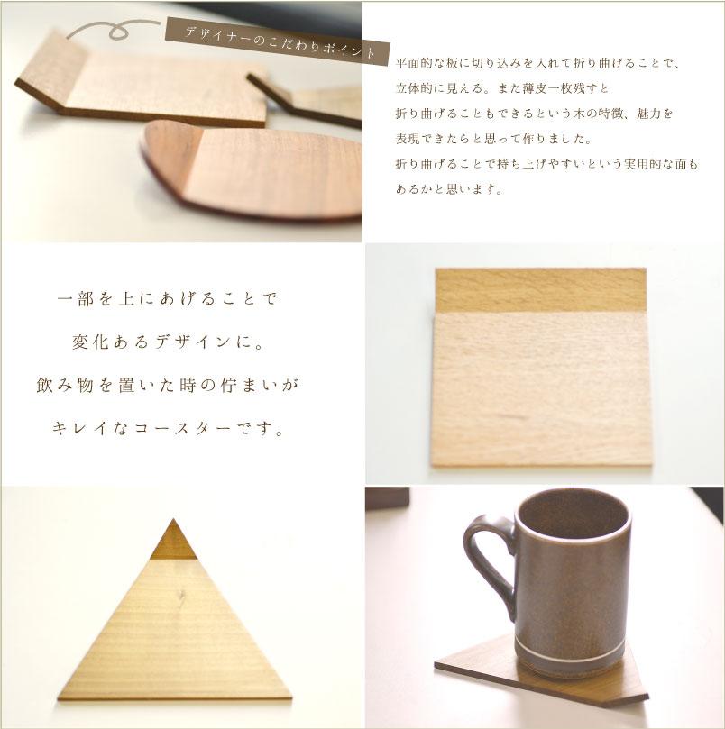 木製コースターの素材は3種類とカタチが違う