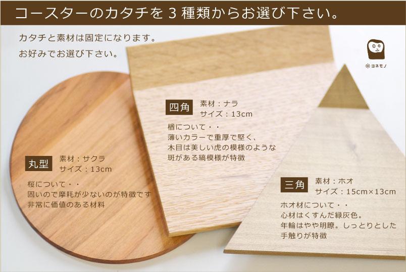 木製コースターの種類を選ぶ