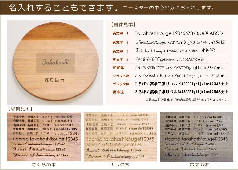 木製コースターに名入れができます