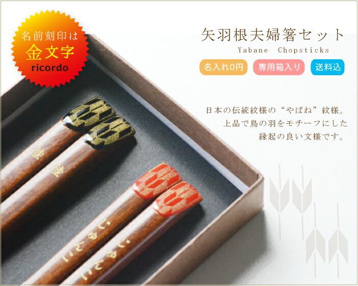 日本古来の紋様の矢羽根柄がかわいい子供用の箸に名前が入る画像