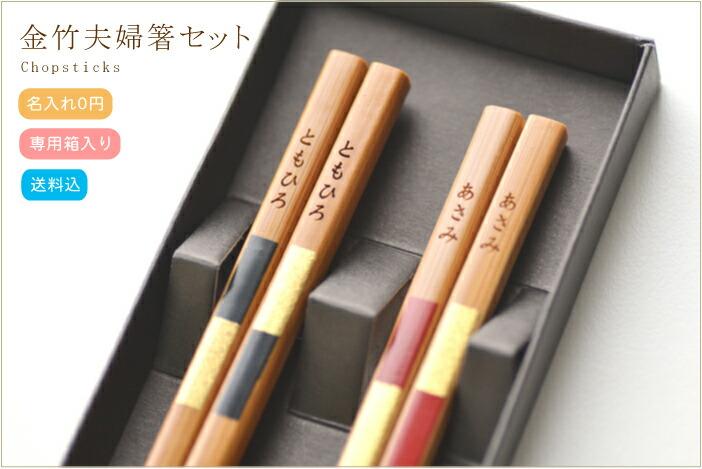 竹製のお箸に名前が入ります夫婦でお揃いに