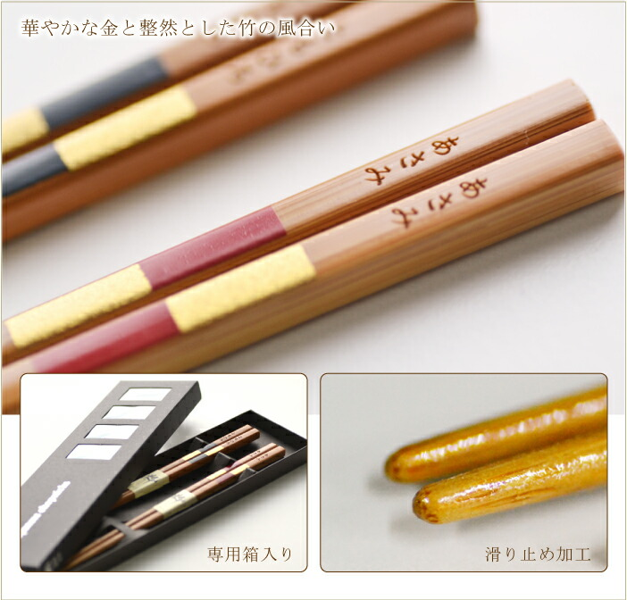 竹箸の商品説明の画像
