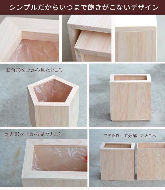 ヒノキ製ゴミ箱