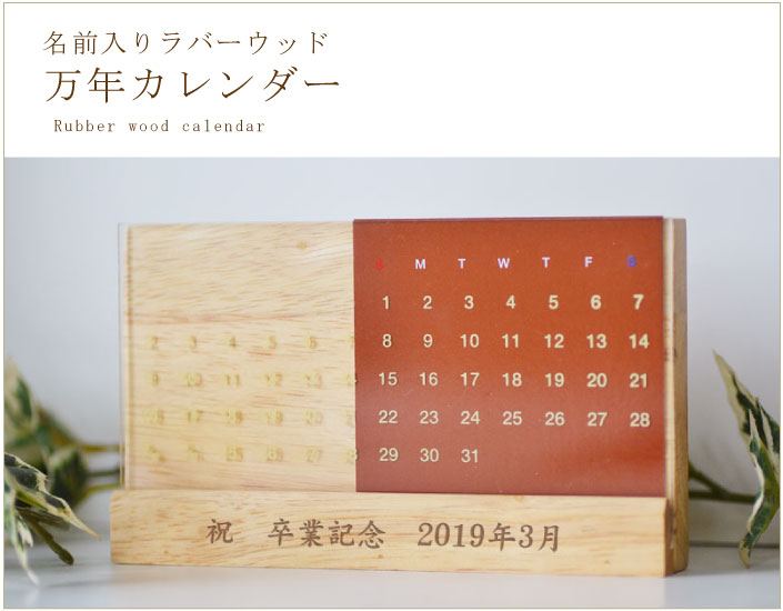 名前入り万年カレンダー