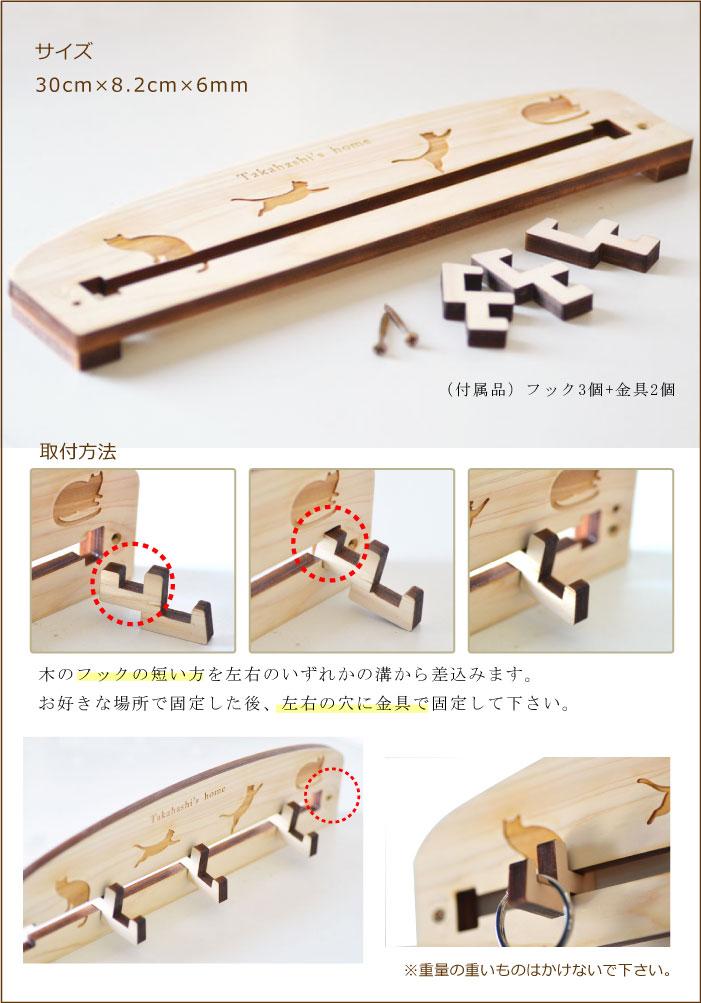 檜製 鍵フック